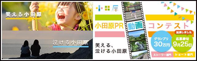 第1回小田原PR動画コンテスト