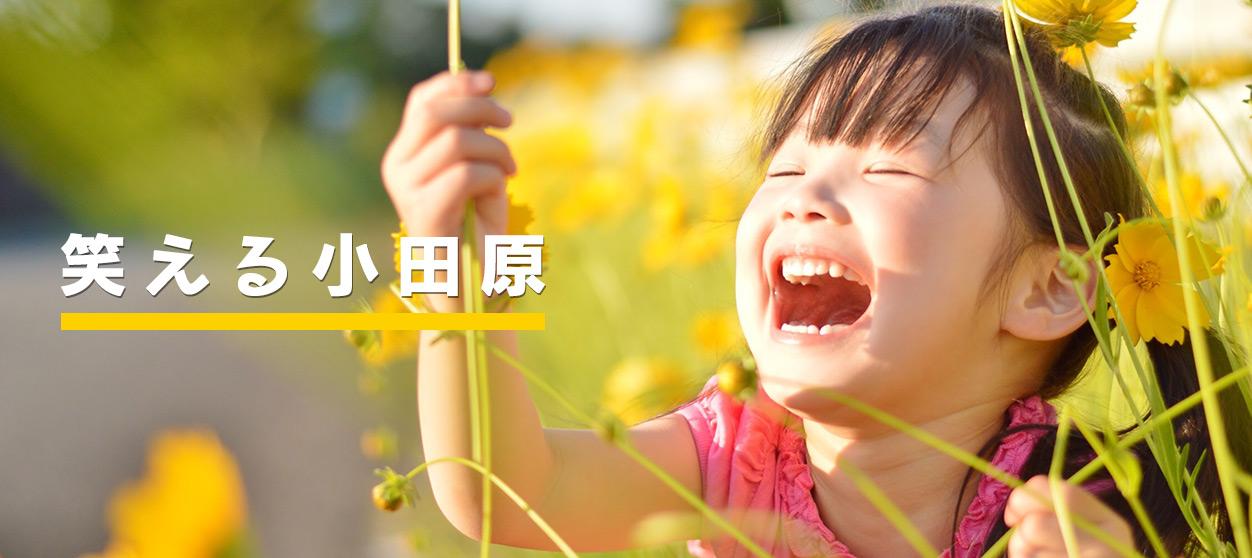 笑える小田原